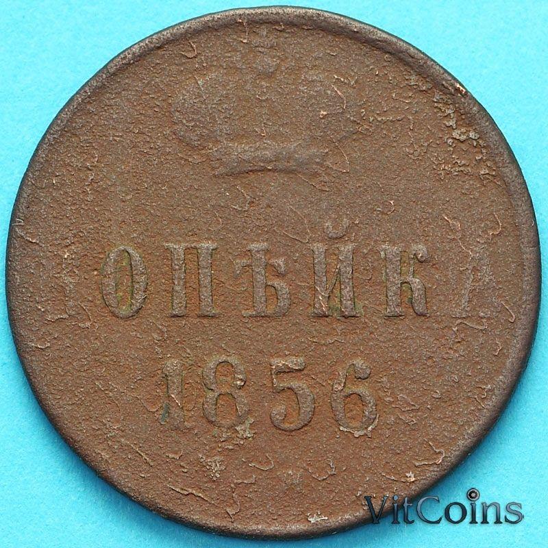 Монета Россия 1 копейка 1856 год.