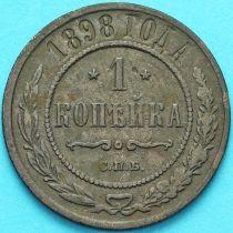 Россия 1 копейка 1898 год.
