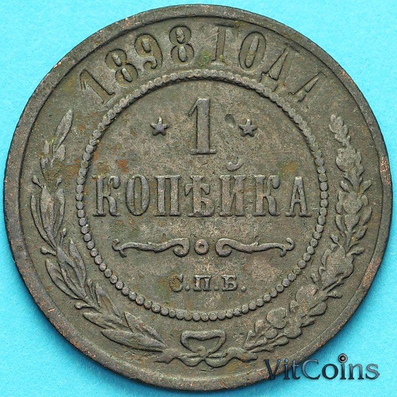 Монета Россия 1 копейка 1898 год.