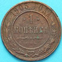 Россия 1 копейка 1903 год.