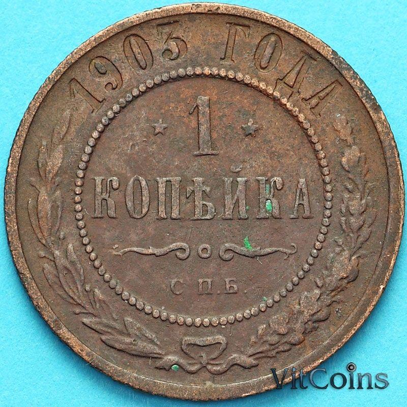 Монета Россия 1 копейка 1903 год.