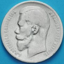 Россия 1 рубль 1898 год. АГ.