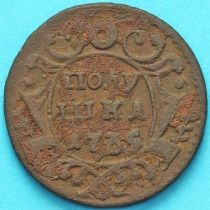 Россия полушка (1/4 копейки) 1735 год. №2