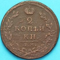 Россия 2 копейки 1812 год. ЕМ НМ №2