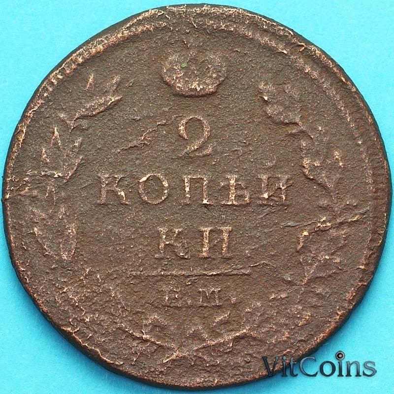Монета Россия 2 копейки 1812 год. ЕМ НМ  №2