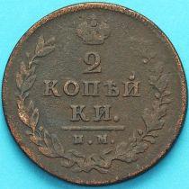 Россия 2 копейки 1811 год. ИМ ПС