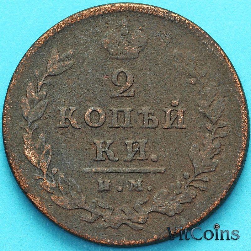 Монета Россия 2 копейки 1811 год. ИМ ПС