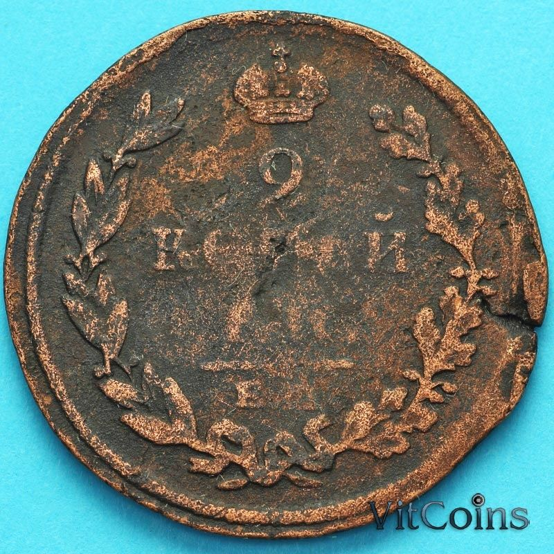 Монета Россия 2 копейки 1812 год. ЕМ НМ