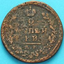 Россия 2 копейки 1825 год. ЕМ ПГ