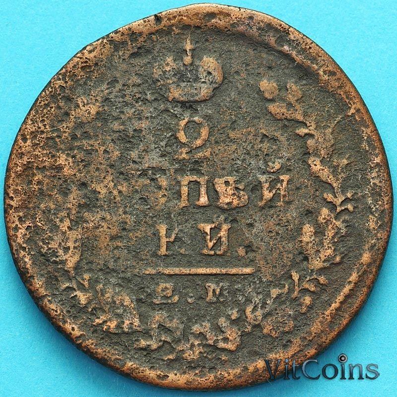 Монета Россия 2 копейки 1825 год. ЕМ ПГ