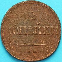 Россия 2 копейки 1837 год. ЕМНА.