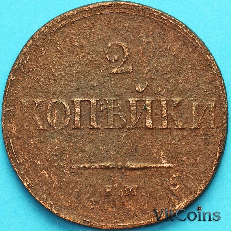 Монета Россия 2 копейки 1837 год. ЕМНА.