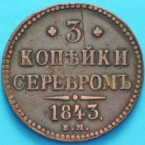 Россия 3 копейки серебром 1843 год.