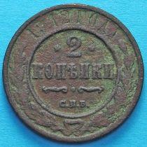 Россия 2 копейки 1912 год. СПБ.