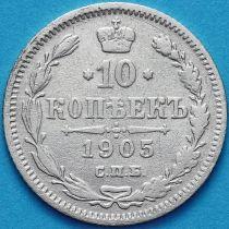 Россия 10 копеек 1905 год. Серебро.