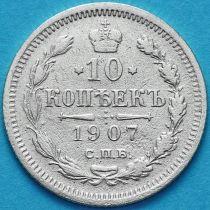 Россия 10 копеек 1907 год. Серебро.
