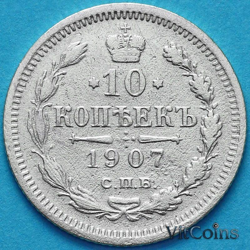 Монета Россия 10 копеек 1907 год. Серебро.