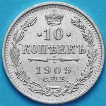 Россия 10 копеек 1909 год. Серебро.
