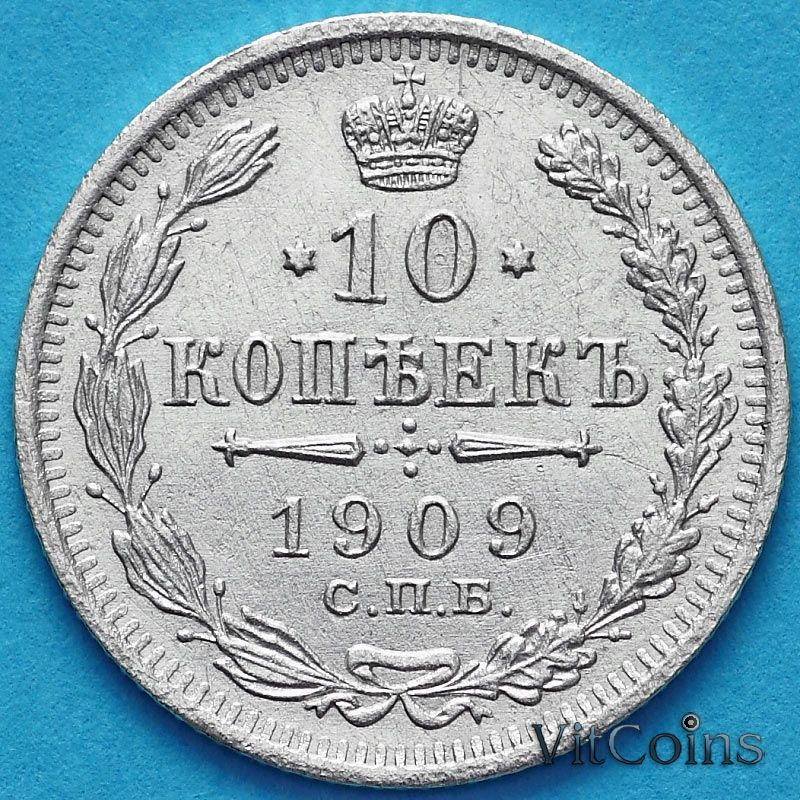 Монета Россия 10 копеек 1909 год. Серебро.