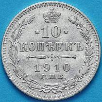 Россия 10 копеек 1910 год. Серебро.