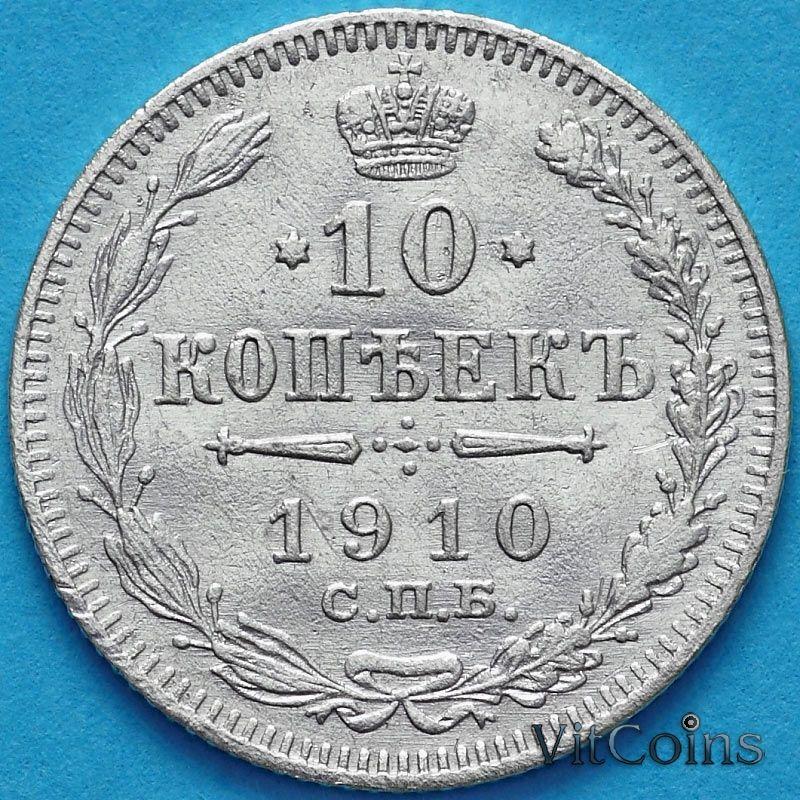 Монета Россия 10 копеек 1910 год. Серебро.