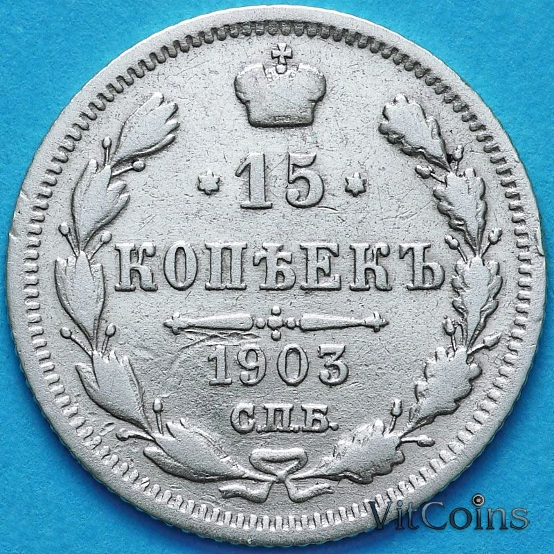 Монета Россия 15 копеек 1903 год. СПБ АР.