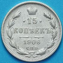Россия 15 копеек 1906 год. СПБ ЭБ