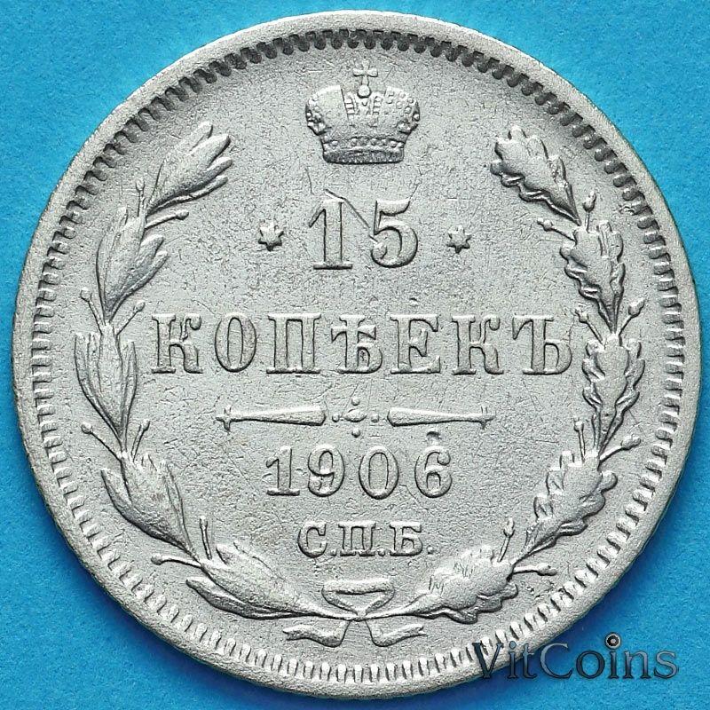 Монета Россия 15 копеек 1906 год. СПБ ЭБ