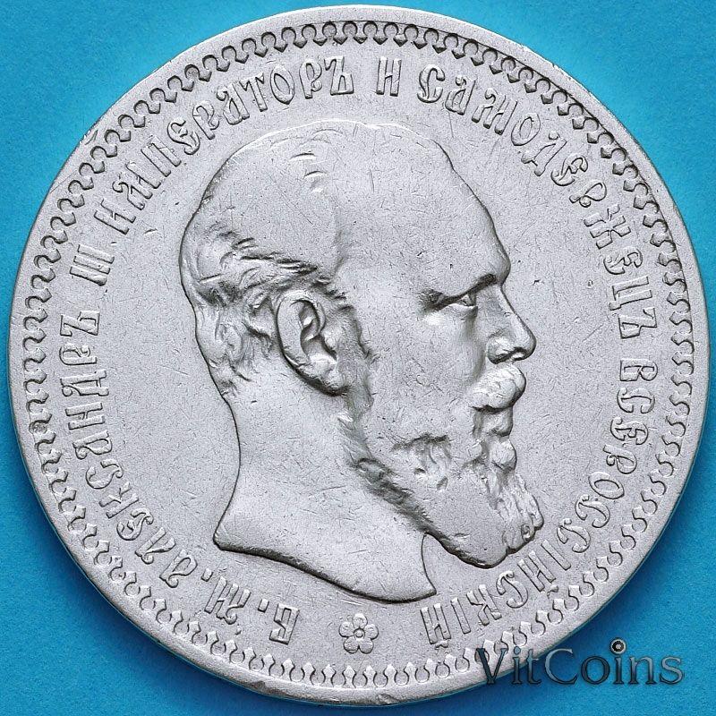Монета Россия 1 рубль 1893 год. АГ.