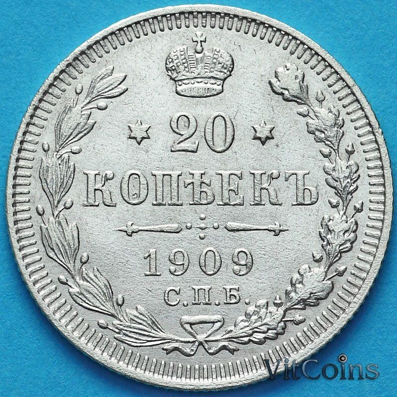 Монета Россия 20 копеек 1909 год. Серебро. СПБ. ЗБ.