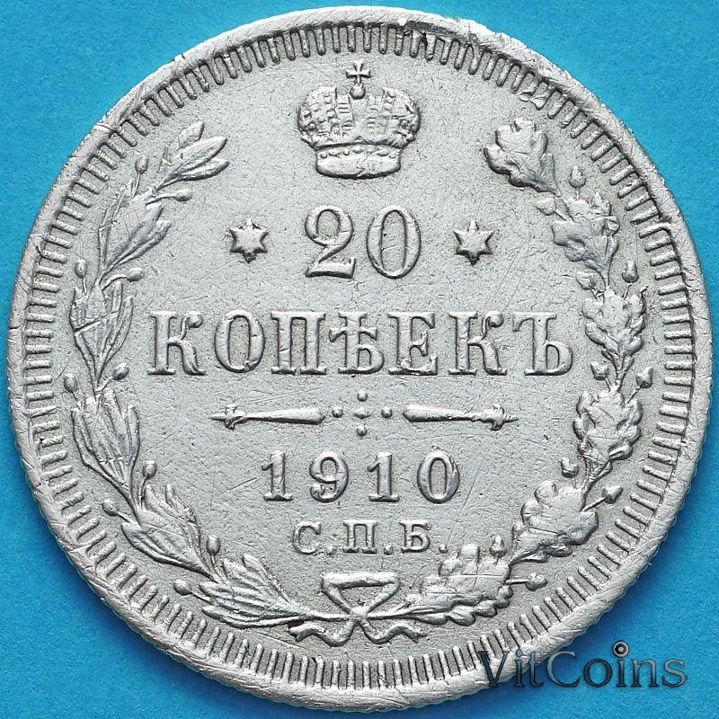 Монета Россия 20 копеек 1910 год. СПБ. ЗБ.