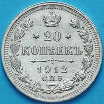 Россия 20 копеек 1912 год. СПБ. ЗБ.