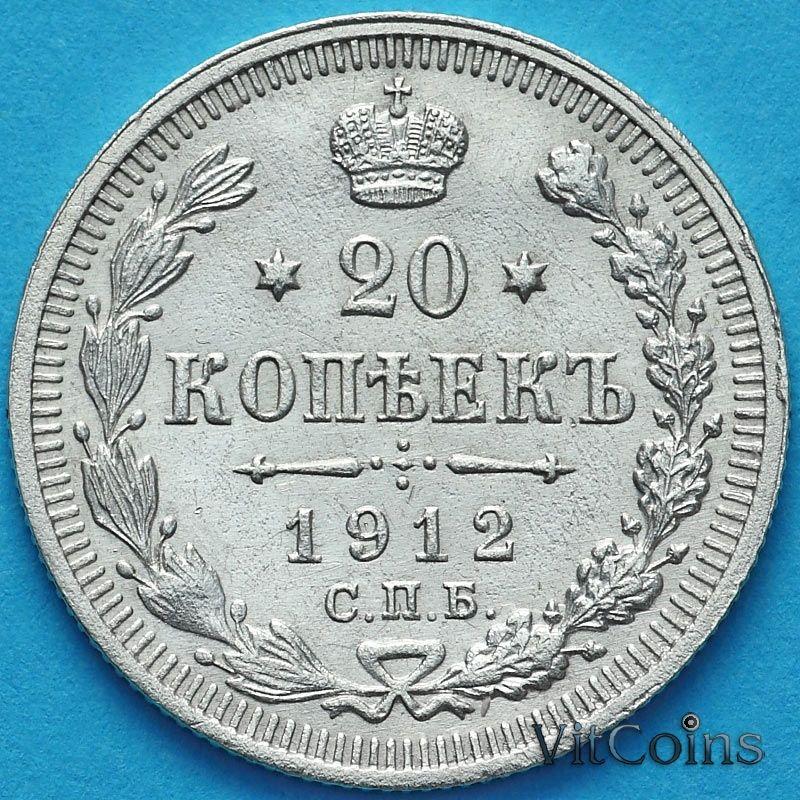 Монета Россия 20 копеек 1912 год. Серебро. СПБ. ЗБ.