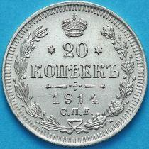 Россия 20 копеек 1914 год. СПБ. ВС.