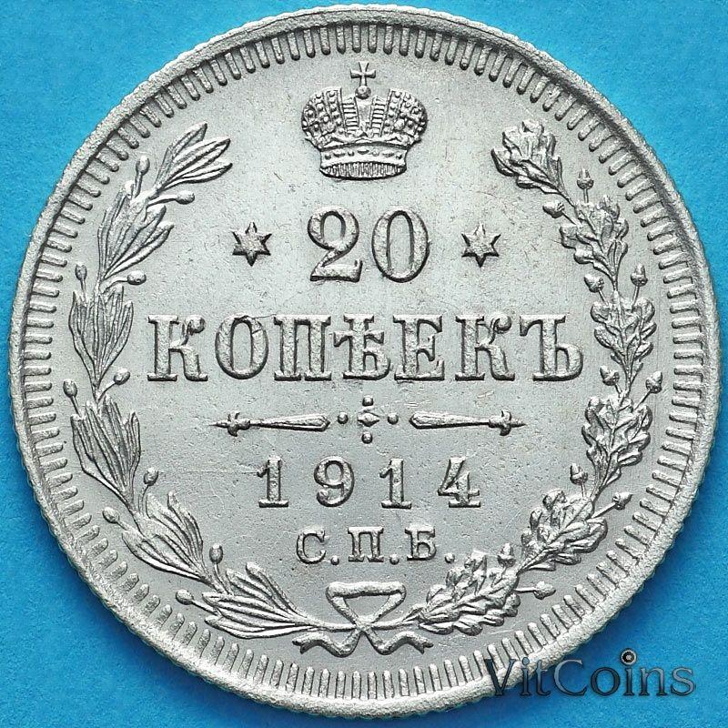 Монета Россия 20 копеек 1914 год. СПБ. ВС.