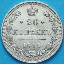 Россия 20 копеек 1915 год. СПБ. ВС.