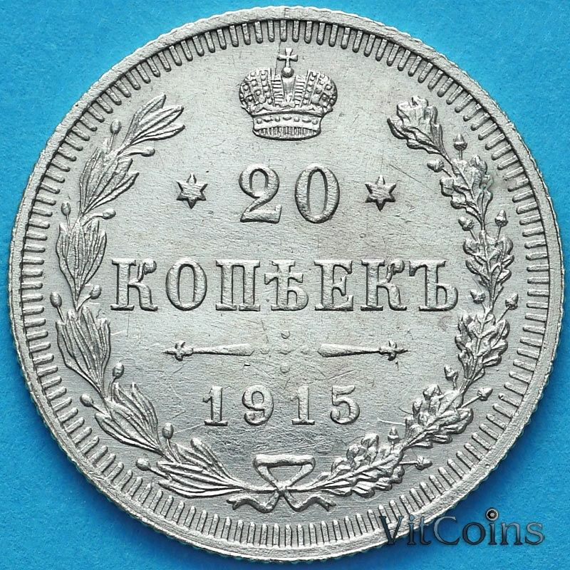 Монета Россия 20 копеек 1915 год. Серебро. СПБ. ВС.