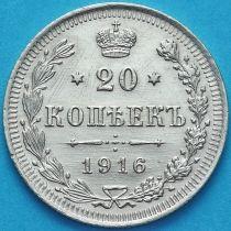 Россия 20 копеек 1916 год. СПБ. ВС.