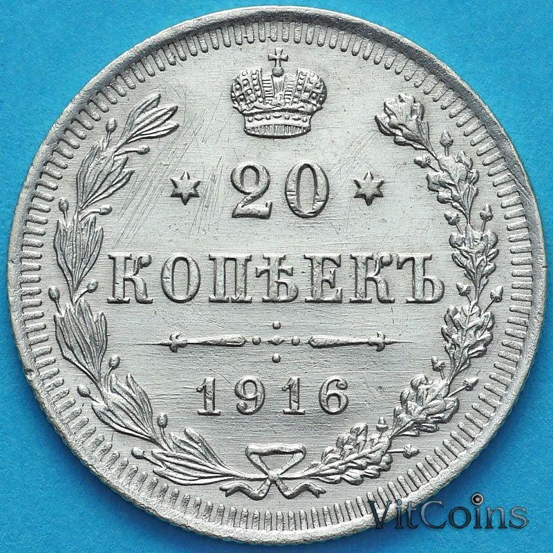 Монета Россия 20 копеек 1916 год. Серебро. СПБ. ВС.