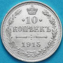 Россия 10 копеек 1915 год. Серебро.