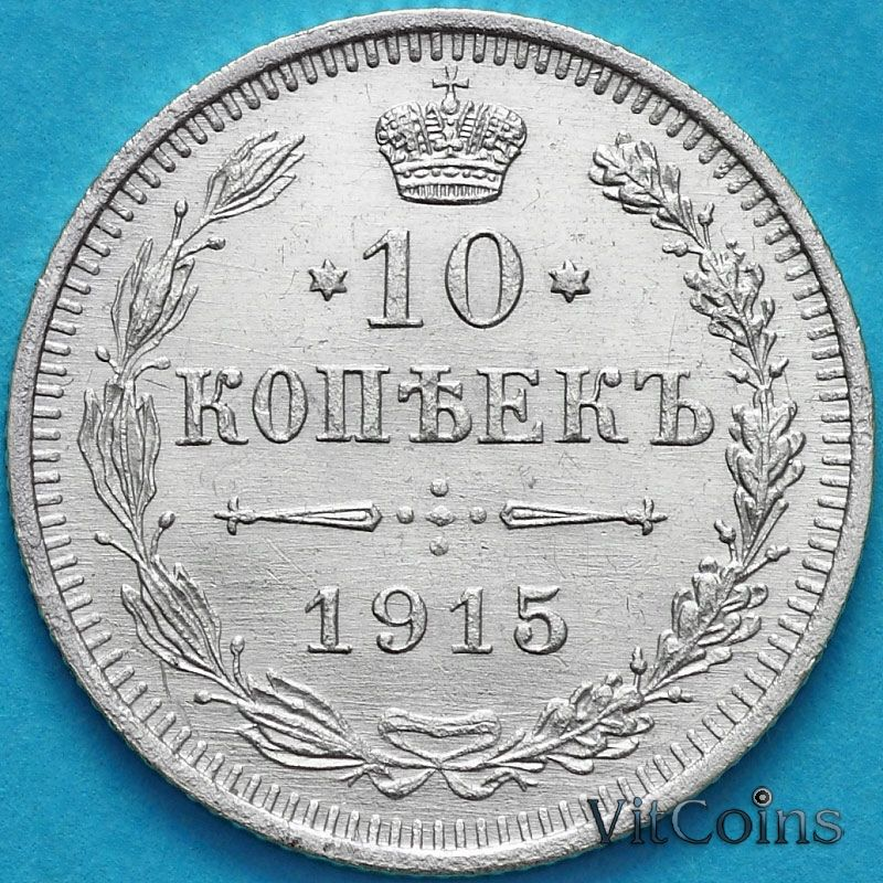 Монета Россия 10 копеек 1915 год. Серебро.