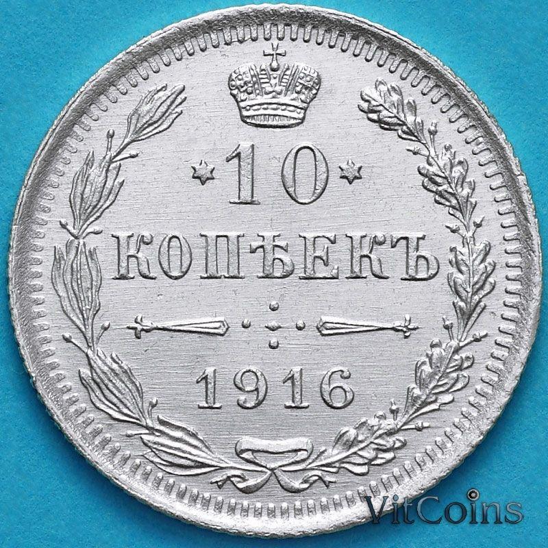 Монета Россия 10 копеек 1916 год. Серебро.