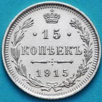 Россия 15 копеек 1915 год. СПБ. ВС