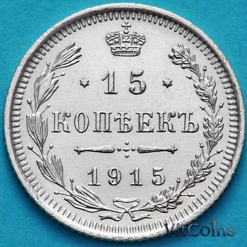 Монета Россия 15 копеек 1915 год. СПБ. ВС.
