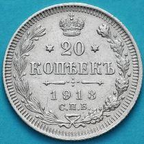 Россия 20 копеек 1913 год. СПБ. ВС