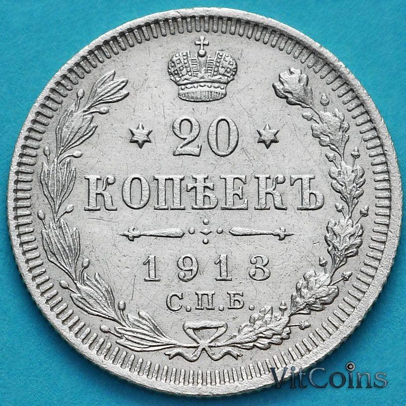 Монета Россия 20 копеек 1913 год. Серебро. СПБ. ВС.