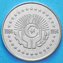 Алжир 5 динар 1984 год. 30 лет революции. XF.