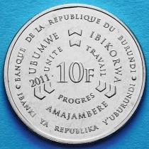 Бурунди 10 франков 2011 год. ФАО.