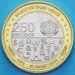 Монеты Кабо Верде 250 эскудо 2015 год. Независимость.