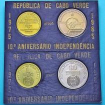 Кабо Верде набор 2 монеты 1985 год. 10 лет независимости.